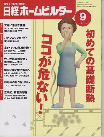 日経ビルダー 001.jpg