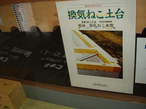 H17,11,6,富山市、カネコホーム 002.jpg